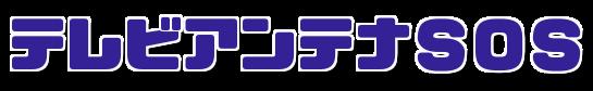 テレビアンテナSOS